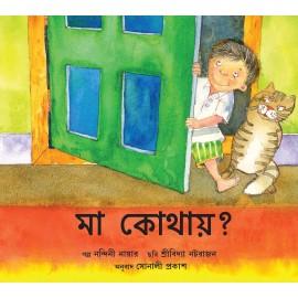 Where Is Amma?/Ma Kothaay? (Bengali)