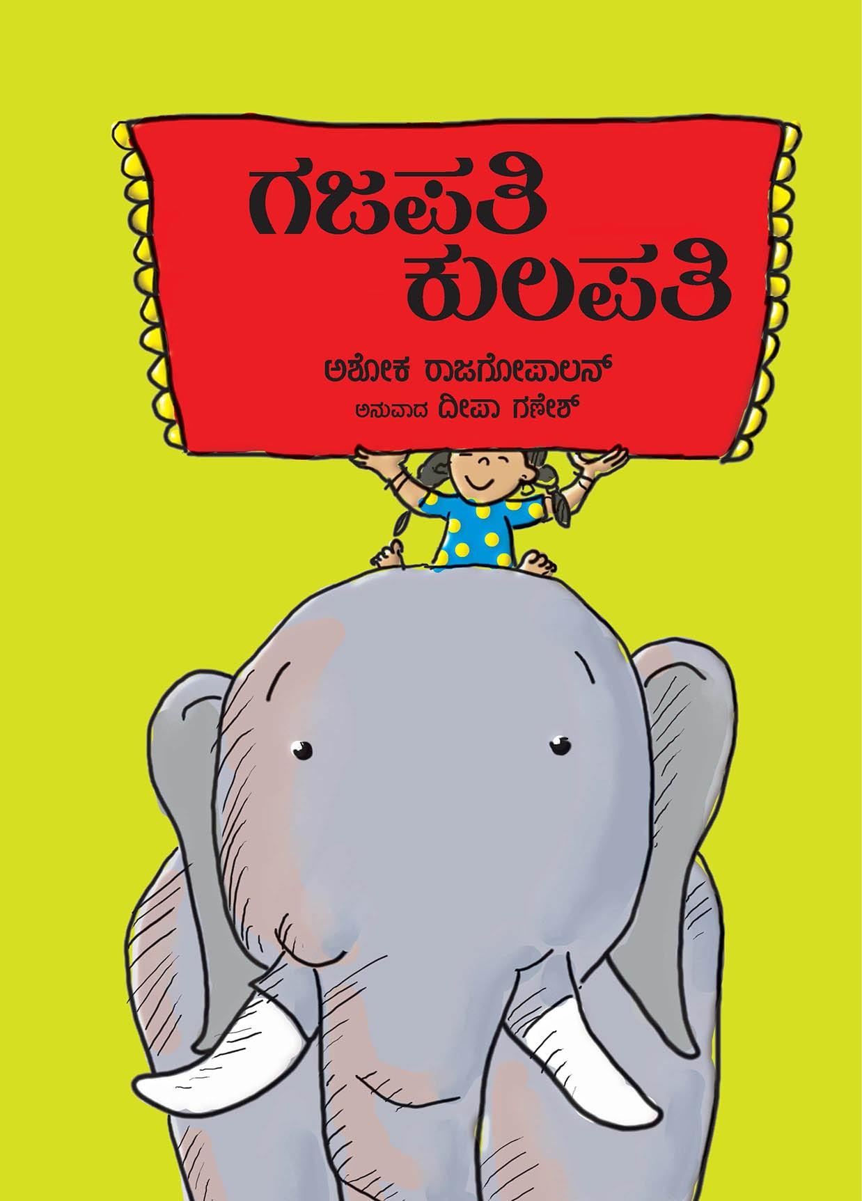 Gajapati Kulapati (Kannada)