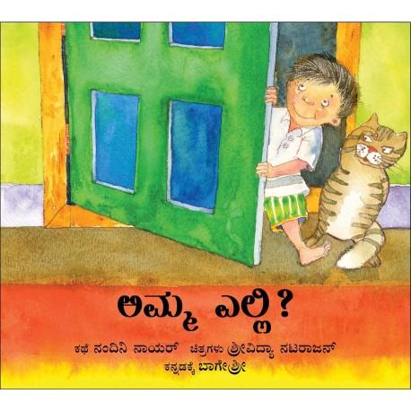 Where Is Amma?/Amma Elli? (Kannada)