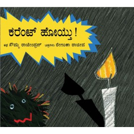 Power Cut/Current Hoithu (Kannada)