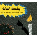 Power Cut/Current Hoithu (Kannada)
