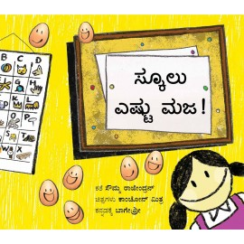 School Is Cool/School Eshtu Maja (Kannada)
