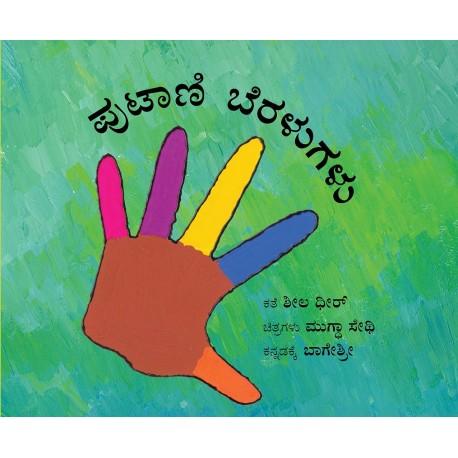 Little Fingers/Putaani Beralugalu (Kannada)