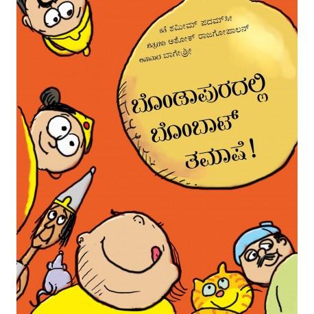 A Silly Story Of Bondapalli/Bondapuradalli Bombaat Tamaashe (Kannada)