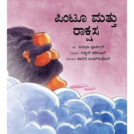 Pintoo And The Giant/Pintoo Mattu Rakshasa (Kannada)