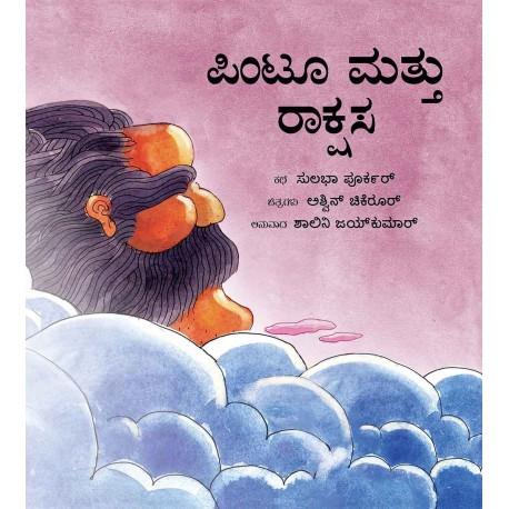 Pintoo And The Giant/Pintoo Mattu Rakshasa (Kannada)