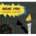 Power Cut/Alo Gyalo (Bengali)