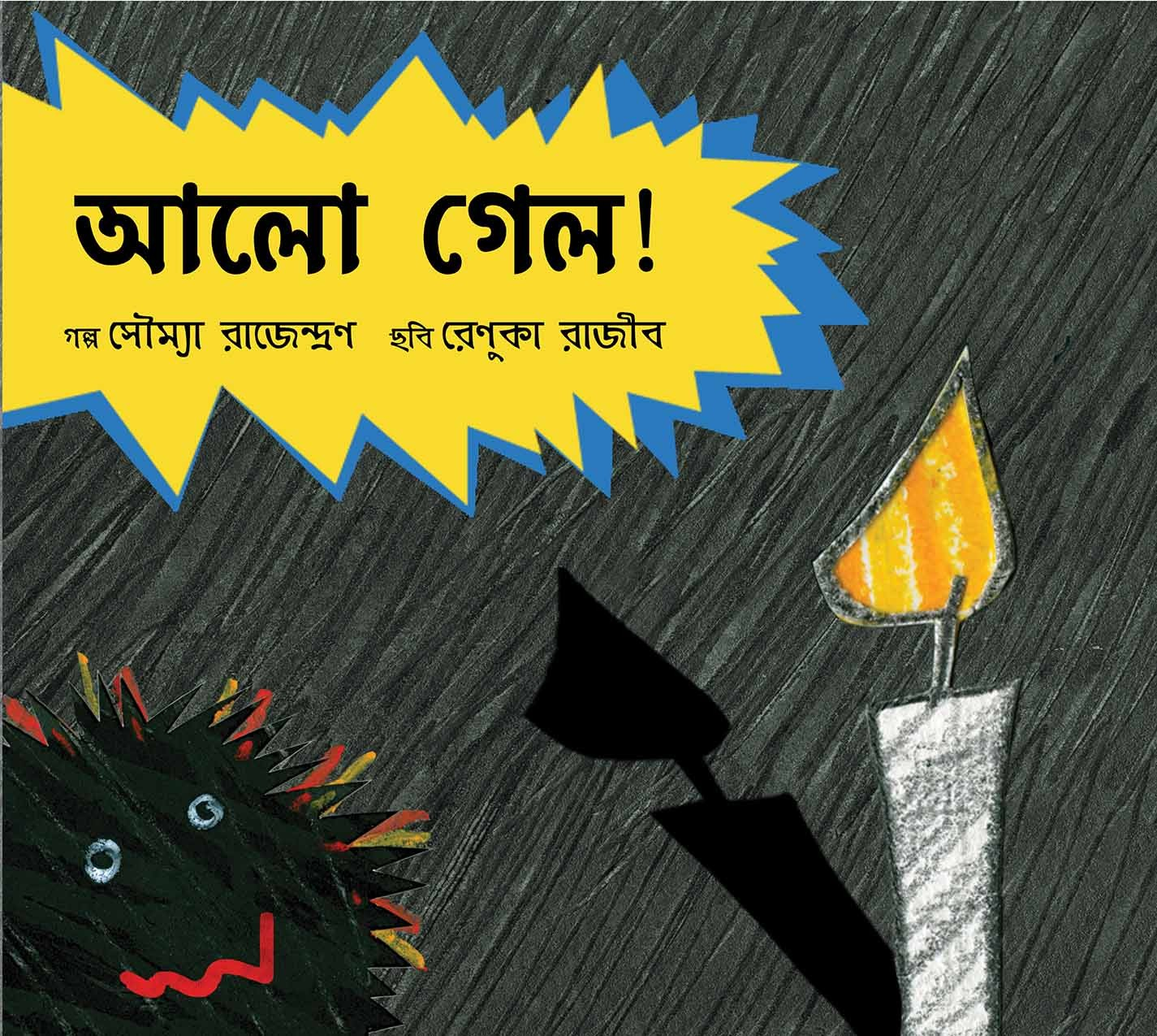 Power Cut/Alo Gyalo (Bengali)