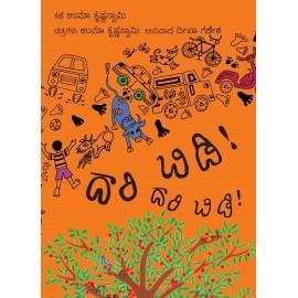 Out Of The Way! Out Of The Way!/Daari Bidi!Daari Bidi! (Kannada)