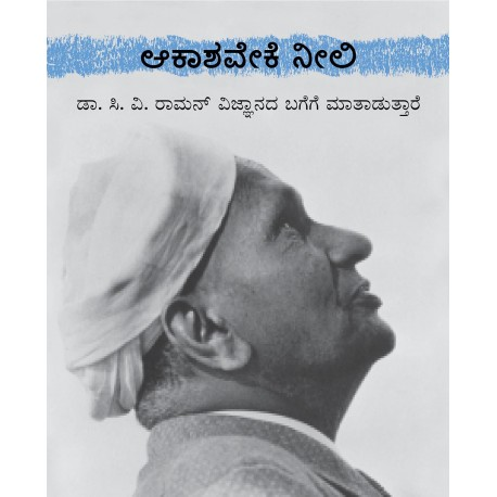 Why The Sky Is Blue/Aakaashaveke Neeli (Kannada)