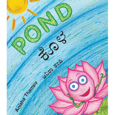 Pond/Kola (English-Kannada)