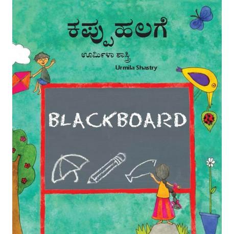 Black Board/Kappa Halage (English-Kannada)