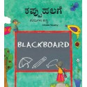 Black Board/Kappa Halage (English-Kannada)