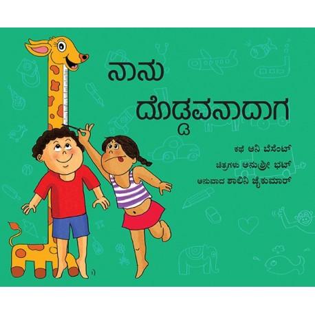 When I Grow Up/Naanu Doddavanaadaaga (Kannada)