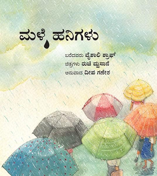 Raindrops/Maley Hanigalu (Kannada)
