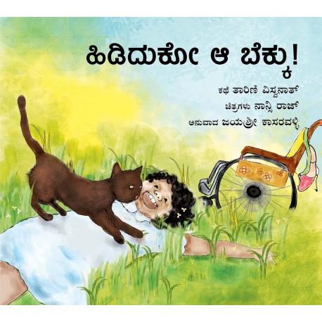 Catch That Cat/Hididukoo Aa Kekkannu! (Kannada)