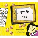 School Is Cool/School Ki Mauja (Bengali)