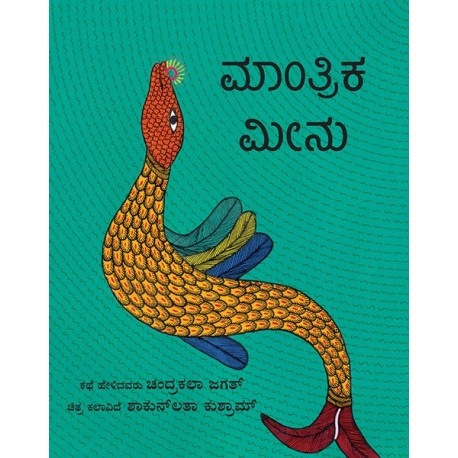 The Magical Fish/Maanthrika Meenu (Kannada)