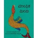 The Magical Fish/Maanthrika Meenu (Kannada)