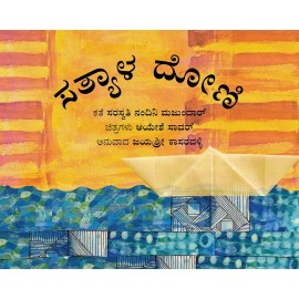Satya's Boat/Satyala Doni (Kannada)