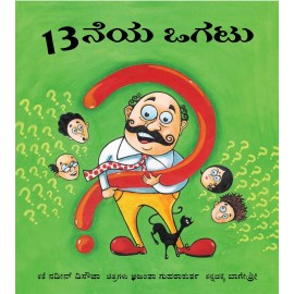 The 13th Riddle/Hadimooraneya Ogatu (Kannada)