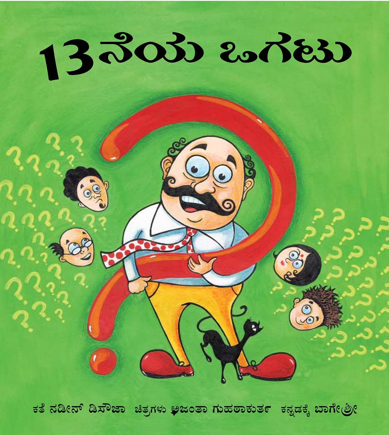 The 13th Riddle/Hadimooraneya Ogatu (Kannada)