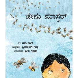 The Bee Master/Jenu Mastar (Kannada)