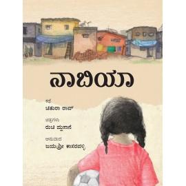 Nabiya (Kannada)