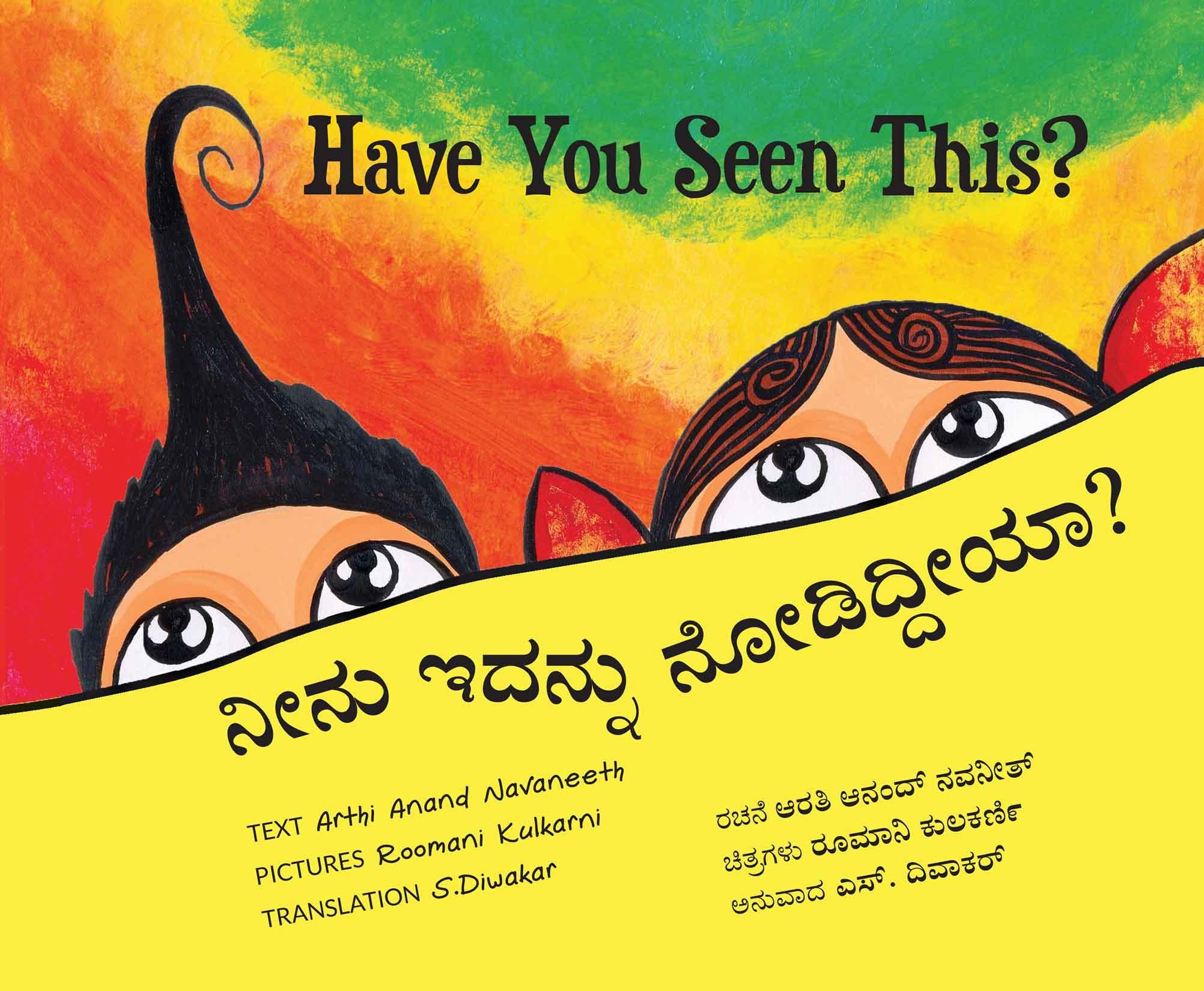 Have You Seen This?/Neenu Idannu Nodiddeeya? (English-Kannada)