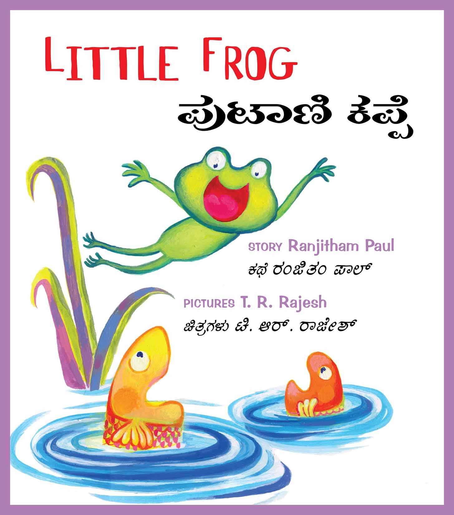 Little Frog/ Putaani Kappe (English-Kannada)