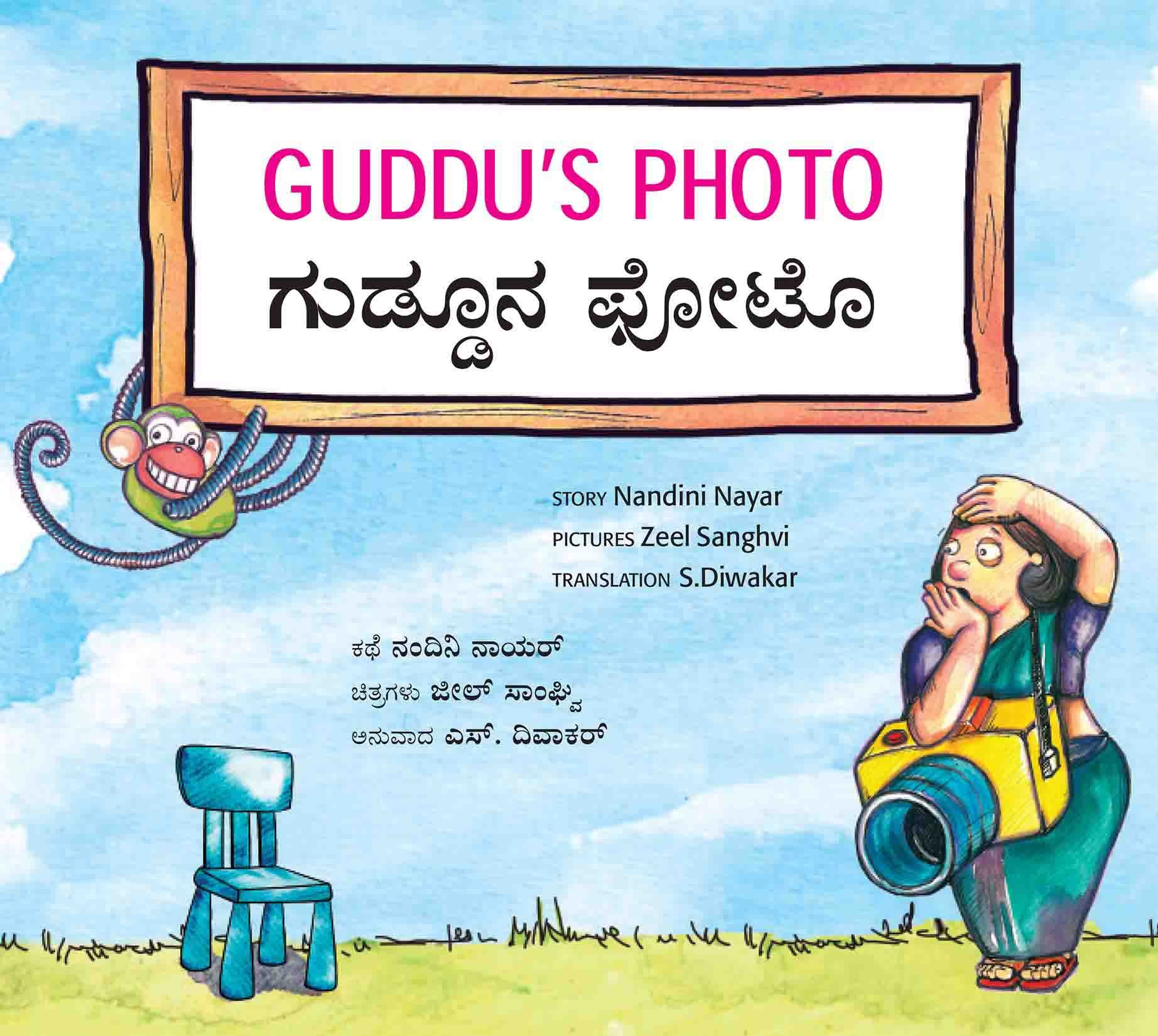 Guddu's Photo/Guddoona Photo (English-Kannada)
