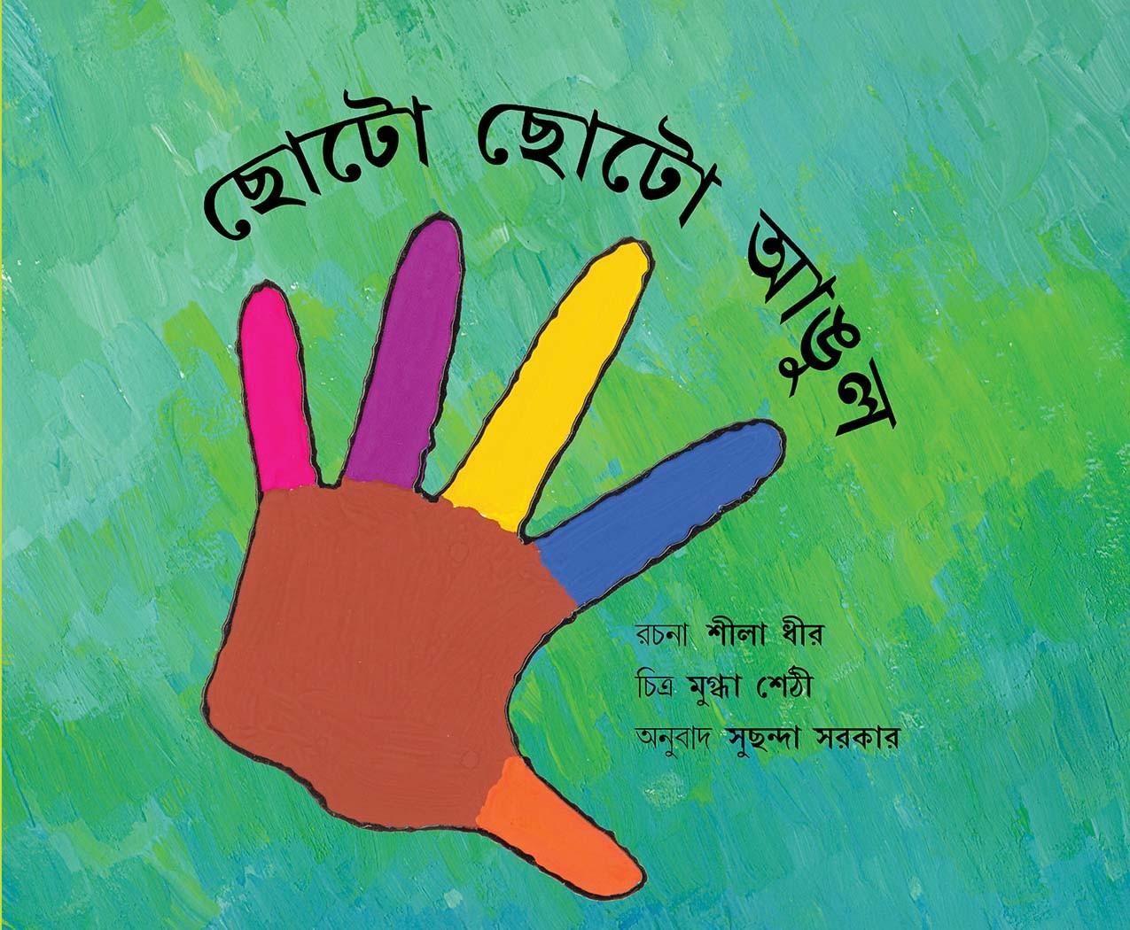 Little Fingers/Chhoto Chhoto Angul (Bengali)