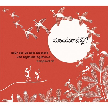Where's The Sun?/Suryanelli? (Kannada)