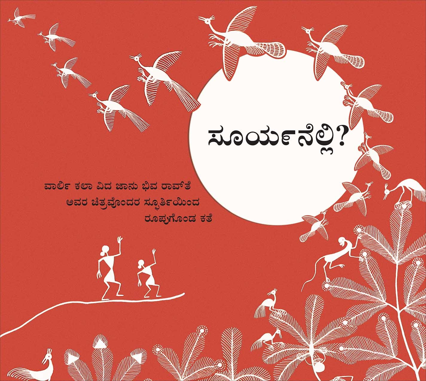 Where's The Sun?/Suryanelli? (Kannada)