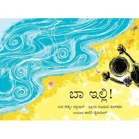 Come!/Baa Illi! (Kannada)