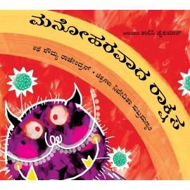 The Pleasant Rakshasa/Manoharavaada Raakshasa (Kannada)