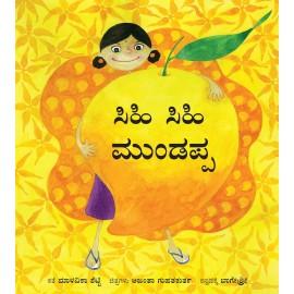 The Sweetest Mango/Sihi Sihi Mundappa (Kannada)