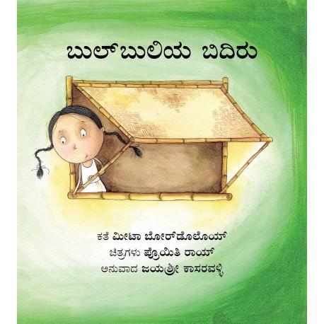 Bulbuli's Bamboo/Bulbuliya Bidiru (Kannada)