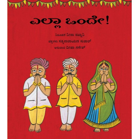 It's All The Same!/Yella Onde (Kannada)
