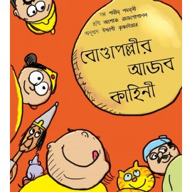 A Silly Story Of Bondapalli/Bondapallir Aajob Kahini (Bengali)