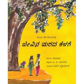 Under The Neem Tree/Beyvina Marada Kelage (Kannada)