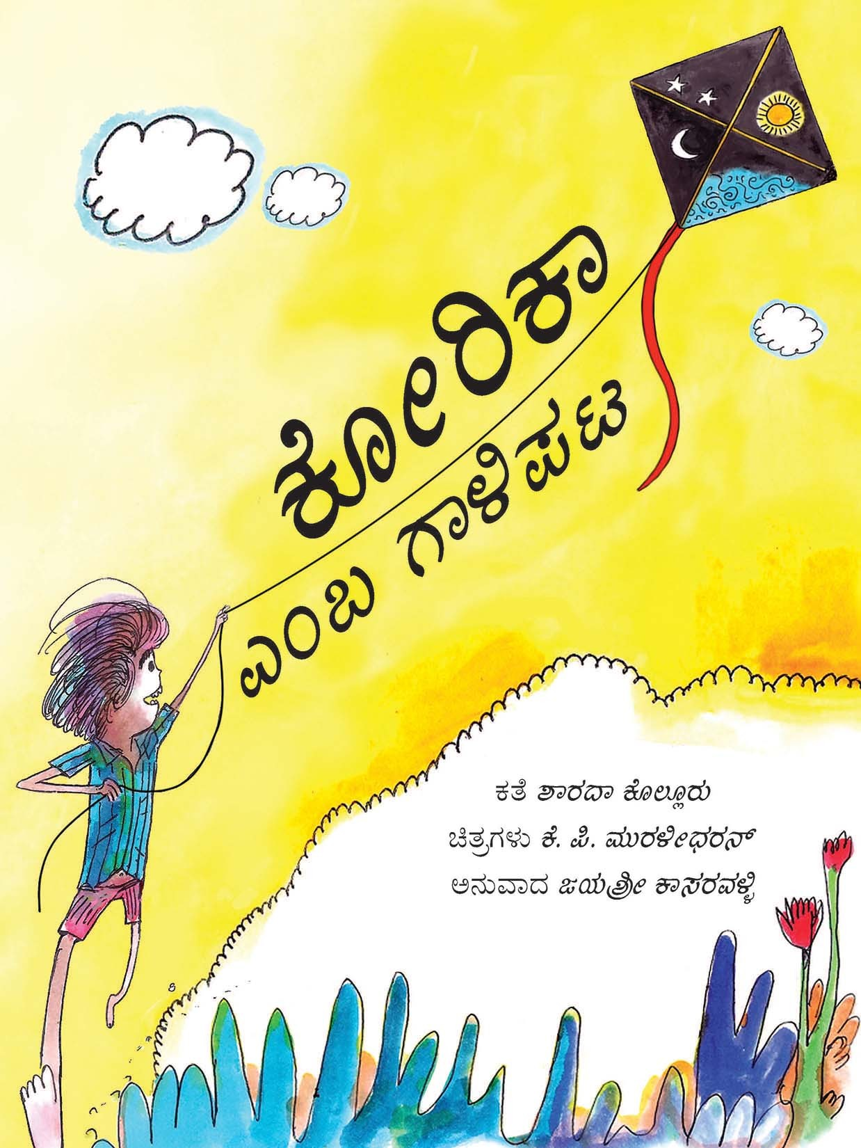 A Kite Called Korika/Korika Yemba Gaalipata (Kannada)