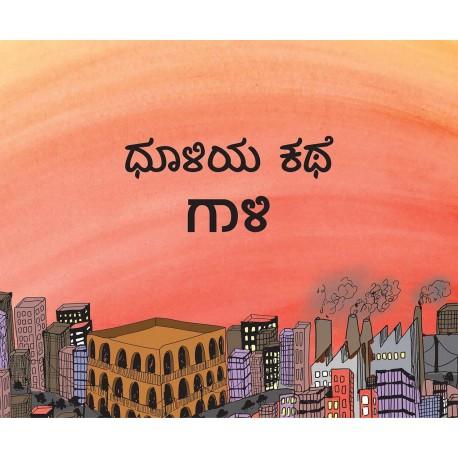 Dhooli's Story-Air/Dhooliya Kathe-Gaali (Kannada)