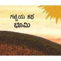 Gitti's Story-Earth/Gattiya Kathe-Bhoomi (Kannada)