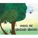 Beeji's Story-Earth's Surface/Beejiya Kathe-Bhoomiya Horathala (Kannada)