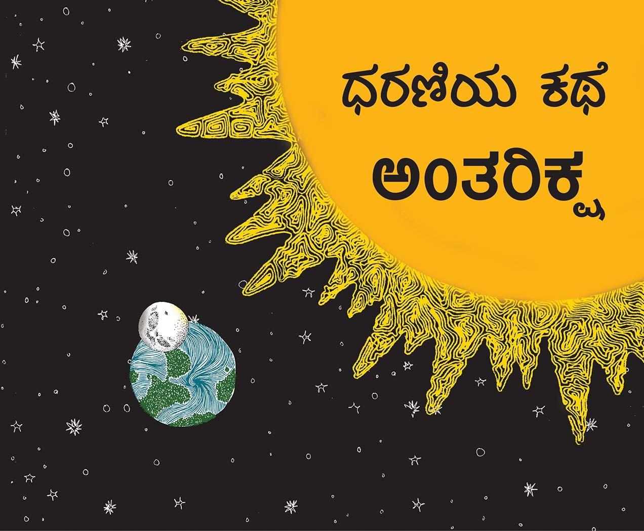 Bhoomi's Story-Space/Dharaniya Kathe-Anthariksha (Kannada)