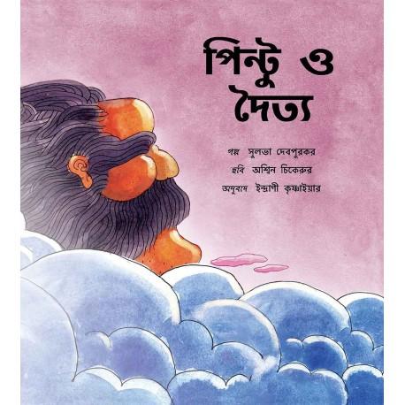 Pintoo And The Giant/Pintoo O Doithyo (Bengali)