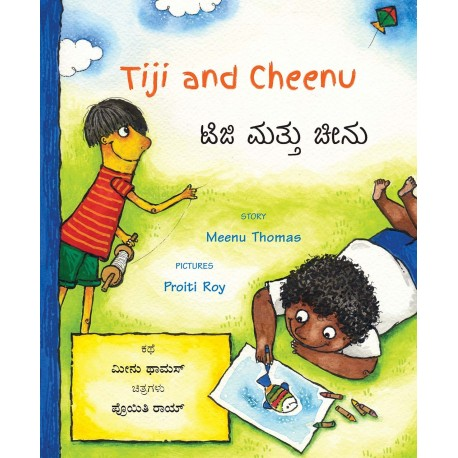 Tiji and Cheenu/Tiji Matthu Cheenu (English-Kannada)