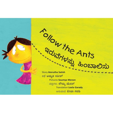 Follow The Ants/Iruvegalannu Himbaalisu (English-Kannada)