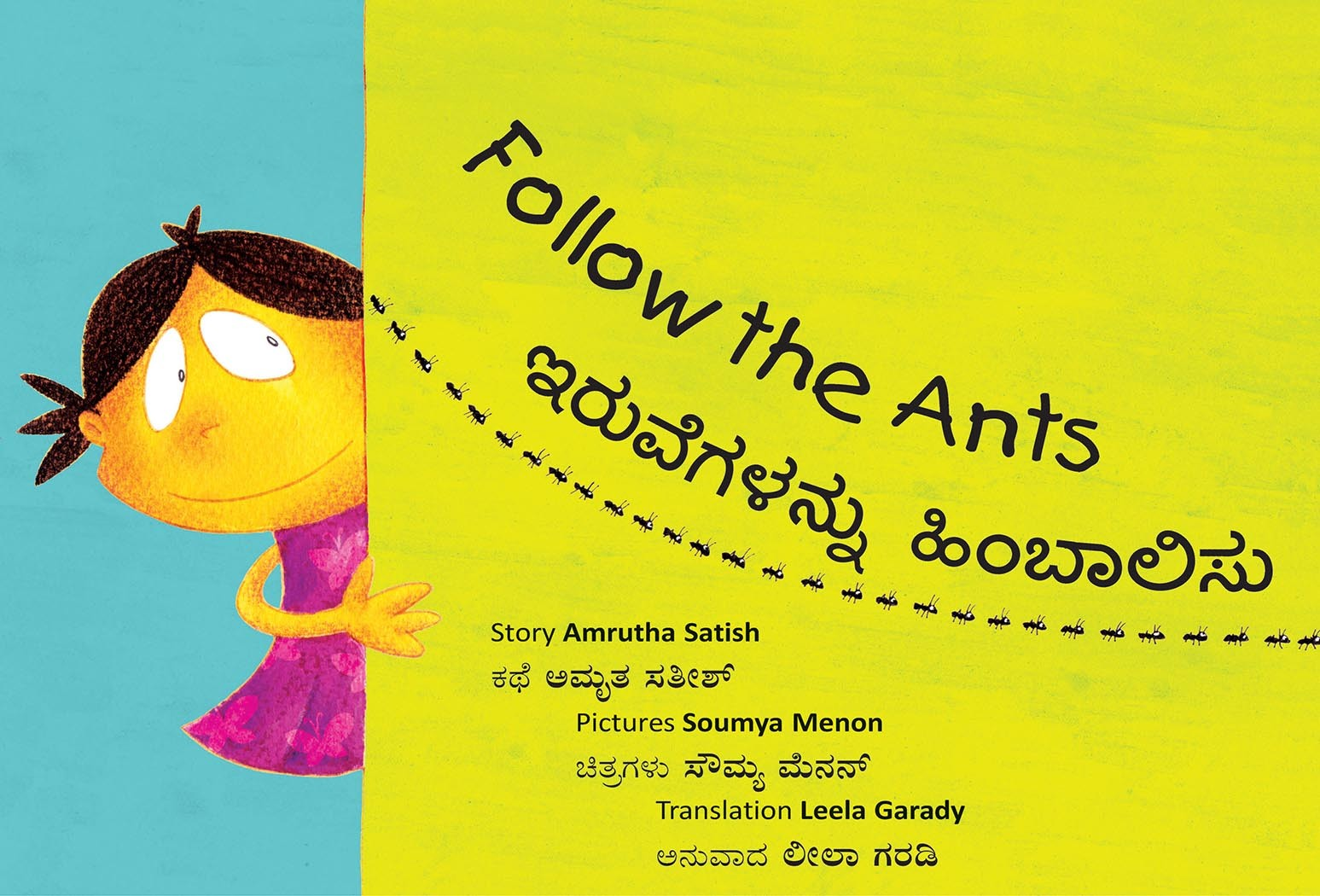 Follow The Ants/Iruvegalannu Himbaalisu (English-Kannada)